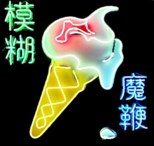 Review of the new Blur LP 'The Magic Whip