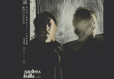 Review of Gardens & Villa's new album 'Dog's Life'. the band's full length comes out on August 21st via Secretly Canadian.