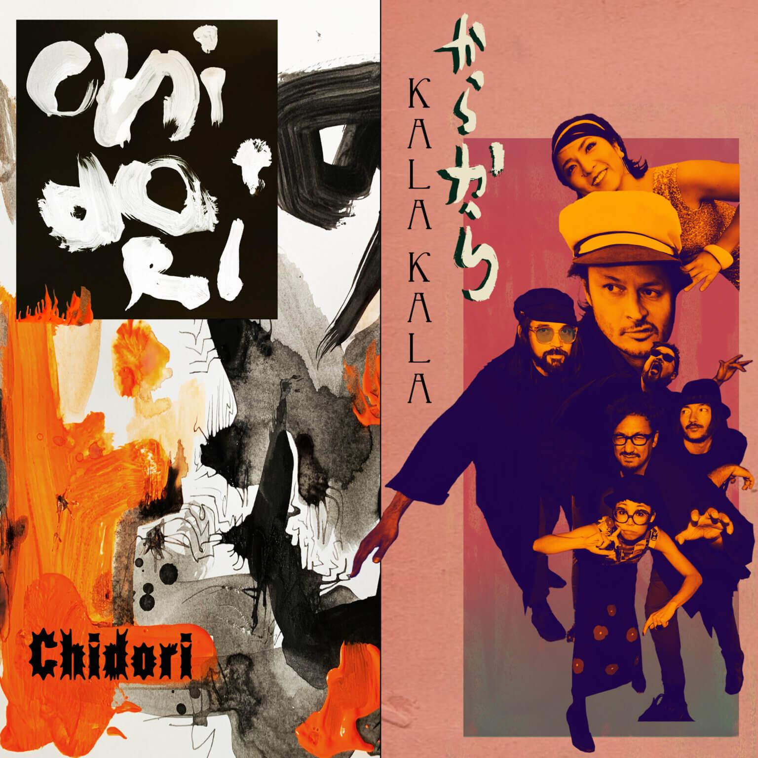 "TEKE::TEKE ""Chidori"" (Takeshi Terauchi Cover)"